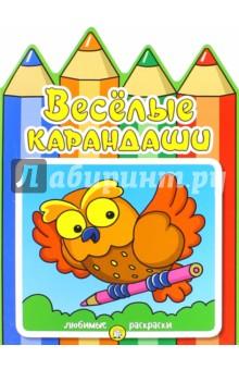 Веселые карандаши. СоваРаскраски по образцу<br>Забавные картинки с толстыми контурами - отличный выбор для маленьких художников. В книжках яркий цветной фон. К каждой картинке дается образец, который подскажет, какие цвета выбрать.<br>Плотная бумага позволит раскрашивать не только карандашами и фломастерами, но и красками.<br>Для детей 2-4 лет.<br>