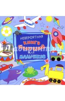 Невероятная книга фантазий для мальчиковРаскраски с играми и заданиями<br>Эта книга - незаменимый друг маленького выдумщика. Яркие карандаши, немного фантазии, и вот перед тобой бравый пилот за штурвалом самолета! А может быть, водолаз - среди опасных акул? Решать тебе!<br>Для детей 4-6 лет.<br>