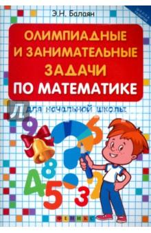 Олимпиадные и занимательные задачи по математике для начальной школыМатематика. 1 класс<br>В пособии собраны нестандартные задачи, соответствующие возрастным особенностям детей и требованиям учебной программы. Книга соответствует федеральному государственному образовательному стандарту (второго поколения) для начальной школы.<br>Во второй части пособия приводятся занимательные задачи творческого характера, вызывающие повышенный интерес не только у детей, но и у взрослых читателей.<br>Почти ко всем задачам даны решения, а к остальным - ответы.<br>Приводимые материалы призваны привить любовь к математике, они способствуют резкой активизации мыслительной деятельности, умственной активности, что в итоге приводит со временем к творческим открытиям в различных областях математики.<br>Пособие адресовано ученикам начальной школы, учителям математики для подготовки детей к олимпиадам, студентам - будущим учителям, а также всем любителям математики.<br>