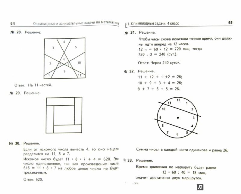Олимпиадные задания по математике 7 класс 2015 с решениями