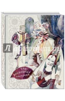 Три волшебных листочка: скандинавские народные сказкиСказки народов мира<br>В сборник включены норвежские, датские и шведские народные сказки, собранные в XIX веке скандинавскими учёными-фольклористами. Здесь, к слову, есть любимая сказка Астрид Линдгрен - Три волшебных листочка и Ганса Христиана Андерсена - Охотник Брюте… На русский язык сказки перевела признанный мастер литературного перевода, известный скандинавист Людмила Брауде. В её интерпретации герои скандинавского фольклора приобретают индивидуальные, запоминающиеся черты, даже если герои живут в сказках со знакомыми сюжетами, что пришли из других стран. Завершающие штрихи в портрет скандинавской народной сказки внесла ярко индивидуальная художница из Карелии Тамара Юфа. Её узорчатый, декоративный рисунок созвучен орнаменту самой природы Севера, её волшебные замки ещё более подчёркивают сказочность средневековой архитектуры, её персонажи - лиричные и загадочные - неповторимы.<br>Для младшего и среднего школьного возраста.<br>