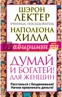 Думай и богатей! для женщин. Последняя книга, которую вы прочитаете, прежде чем станете богатой!Эзотерические знания<br>Почти 80 лет назад Наполеон Хилл написал свою знаменитую книгу Думай и богатей!. Но написал он ее для мужчин! Как тысячи замечательных книг по достижению успеха, которые написаны в основном для мужчин. Они не учитывают личностную уникальность современных, стремящихся к успеху и финансовой независимости женщин.<br>Данная книга написана женщиной и - для женщин! Ее настоятельно рекомендуют к изучению такие звезды успеха, как Роберт Кийосаки, Брайан Трейси, Харви Маккей, Боб Проктор.<br>Прочитайте о 13 шагах к успеху, способных превратить каждую женщину в успешную бизнес-леди. 13 шагов, которые уже сделали Ангела Меркель, Маргарет Тэтчер, Джоан Роулинг, Мадонна, Барбара Де Анджелис, Опра Уинфри, Кэролайн Кеннеди, Марианна Уильямсон.<br>