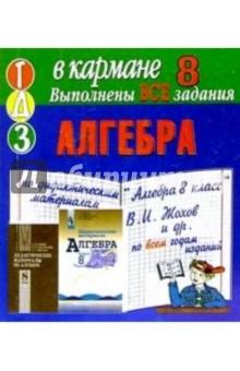 Готовые домашние задания по дидактическим материалам Алгебра 8 класс В.И. Жохов и др. (мини)