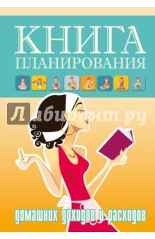 Книга планирования домашних доходов и расходов АСТ