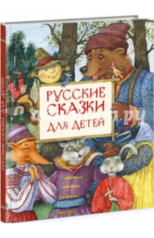 Русские сказки для детейРусские народные сказки<br>В этой книге собраны русские сказки для детей, в которых умело переплетаются народная мудрость и добрая ирония. Сказочные герои научат ребят верить в себя, находить выход из самых неожиданных ситуаций, быть отважными и сильными, отзывчивыми и добрыми. Знакомые всем с детства три медведя и Машенька, волк и лиса, петух и заяц, непременно порадуют читателей своими забавными и удивительными историями.<br>Книга проиллюстрирована живыми и задорными рисунками известного художника Евгения Антоненкова.<br>Для чтения взрослыми детям.<br>