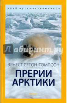 Прерии АрктикиЗаметки путешественника<br>Книга знаменитого канадского писателя, путешественника, естествоиспытателя Эрнеста Сетона-Томпсона описывает экспедицию, предпринятую им в 1907 году в неисследованные области Канады.<br>
