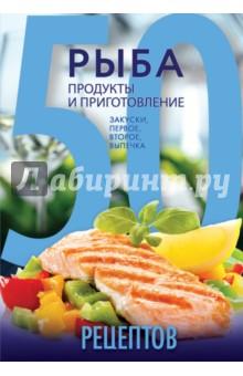 50 рецептов. Рыба. Продукты и приготовление. Закуски. Первое. Второе. ВыпечкаБлюда из рыбы и морепродуктов<br>Последнее время рыбы стало меньше. Везде. А есть ее необходимо. И из того, что все же можно купить в наших магазинах, вы по нашей книге приготовите вкусные блюда. На закуску, на первое и второе, и что-нибудь рыбное в тесте.<br>