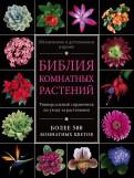 Ирина Березкина: Библия комнатных растений