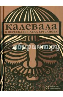 КалевалаЭпос и фольклор<br>Карело-финский эпос Калевала - не только главная книга наших северных соседей и ценнейшее из того, что создано на финском языке (К. Крон), но и настоящее сокровище мировой культуры в целом. Древние боги, колдуны и герои оживают на страницах этой книги. Нордическая красота дремучих лесов, звон мечей, свинцовые волны и холодные водопады очаровывают своей грозной первобытной гармонией. Поистине строками древних рун творится мир сказочной реальности, в котором звери разговаривают с людьми, девицы обращаются в рыб, а в реке мертвых плавает туанельский лебедь.<br>Это третье, исправленное издание Калевалы в прозаическом пересказе Павла Крусанова, увлеченного ценителя этого выдающегося литературного памятника.<br>В пересказе Павла Крусанова.<br>
