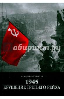 1945:Крушение Третьего рейха
