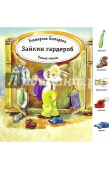 Зайкин гардеробЗнакомство с миром вокруг нас<br>Книжка-картонка для малышей.<br>