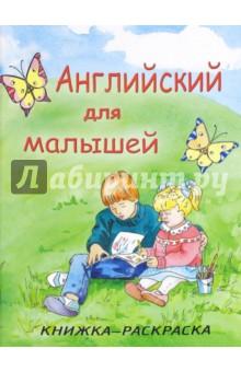 Английский для малышейАнглийский для детей<br>Издание предназначено для детей, начинающих делать первые шаги в изучении английского языка. Простой подход и оформление в виде раскраски помогут ребенку быстро запомнить перевод слов и увлекательно провести время.<br>