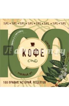 Кофе. 100 правил, историй, рецептовБезалкогольные напитки<br>Вся самая полезная информация по кофе собрана в этой книге. Как приготовить, как выбрать, где хранить, с чем пить. Когда появилось, как производят самый дорогой кофе на свете, - кратко, емко и очень любопытно.<br>