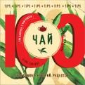 Яна Юрышева: Чай. 100 правил, историй, рецептов