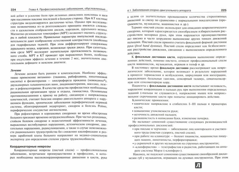 Профессиональные болезни артамонова скачать pdf