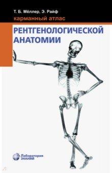 Карманный атлас рентгенологической анатомииАнатомия и физиология<br>В карманном атласе приведена нормальная рентгенологическая анатомия, необходимая для толкования общепринятой рентгенографии. Представлены стандартные рентгенограммы 177 рентгенографических исследований в различных проекциях, которые точно сопоставлены с рисунками, что облегчает определение анатомических структур. Во всей книге использована как общепринятая анатомическая номенклатура, так и привычная рентгенологическая терминология, что повышает ее практическую ценность.<br>Для врачей различных специальностей и студентов старших курсов медицинских вузов.<br>6-е издание, исправленное и дополненное.<br>