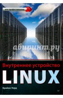 Внутреннее устройство LinuxОперационные системы и утилиты для ПК<br>Книга, которую вы держите в руках, уже стала бестселлером на Западе. Она описывает все тонкости работы с операционной системой Linux, системное администрирование, глубокие механизмы, обеспечивающие низкоуровневый функционал Linux. На страницах этой книги вы приобретете базовые знания о работе с ядром Linux и о принципах правильной эксплуатации компьютерных сетей. В книге также затрагиваются вопросы программирования сценариев оболочки и обращения с языком С, освещаются темы защиты информации, виртуализации и прочие незаменимые вещи.<br>