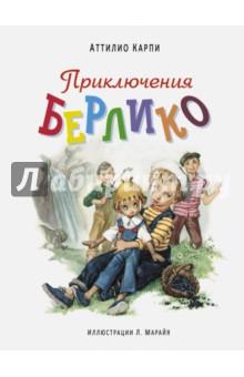 Приключения БерликоСказки зарубежных писателей<br>Удивительная история деревянной куклы Берлико не менее интересна, чем истории его хорошо известных собратьев Буратино и Пиноккио. Живая кукла, речь которой не слышат люди, но прекрасно понимают животные, переживает много трагических и веселых событий, которые научат вашего ребенка добру и пониманию. Наконец-то у детей появится новый любимый герой из этой трогательной сказки-притчи. Автор Аттилио Карпи. Иллюстратор Либико Марайя (1912-1983)- признанный мастер классической книжной иллюстрации. Его манере - волшебной и реалистической одновременно,- подражали многие художники; это, безусловно, лучшая классика иллюстрирования.<br>