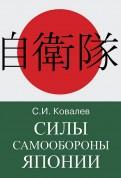 Сергей Ковалев: Силы Самообороны Японии. Информационно-справочное издание