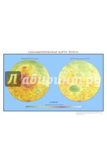 Гипсометрическая Карта МарсаФизические науки. Астрономия<br>Гипсометрическая карта Марса основана на данных о высотах поверхности Марса, полученных с помощью высокоточного лазерного альтиметра MOLA, доставленного на околомарсианскую орбиту 12 сентября 1997 г. на борту автоматического космического аппарата Марс Глобал Сервейор (США). Для придания большей читаемости и выразительности использована шкала гипсометрической окраски. Карта позволяет проводить различные картометрические и морфометрические измерения, строить графики и профили в целях изучения рельефа и определения ведущих процессов в его формировании и преобразовании.<br>