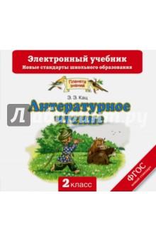 Литературное чтение. 2 класс. Планета Знаний. ФГОС (CD)