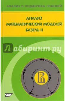 Анализ математических моделей. Базель II
