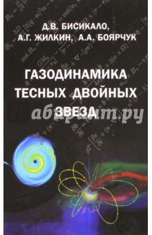 Газодинамика тесных двойных звездФизические науки. Астрономия<br>В книге обобщаются результаты фундаментальных исследований газодинамики переноса вещества в тесных двойных звездах, находящихся на стадии обмена массой. Приводятся основные сведения о физике процессов обмена веществом в тесных двойных системах. Рассмотрены общие принципы численного моделирования и представлен обзор современных численных методов, наиболее часто применяемых для решения газодинамических астрофизических задач. <br>Представлены результаты численного моделирования газодинамики вещества в тесных двойных системах без магнитного поля. Рассмотрены изменения в картине течения, вызванные наличием магнитных полей в тесных двойных системах. <br>Книга предназначена научным работникам, аспирантам и студентам старших курсов, обучающимся по специальности Астрофизика.<br>