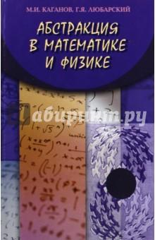 Абстракции в математике и физике