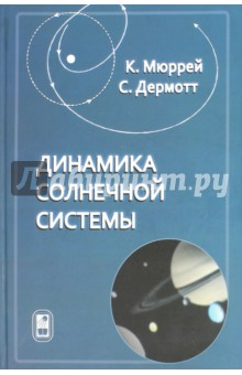 Динамика Солнечной системыФизические науки. Астрономия<br>Книга известных специалистов в области небесной механики К.Мюррея (Великобритания) и С.Дермотта (США) посвящена важнейшему разделу небесной механики - динамике тел Солнечной системы. Сегодня эта наука преобразилась благодаря исследованиям Солнечной системы с помощью космических аппаратов, невероятному развитию наземных и космических средств наблюдательной астрономии, прогрессу вычислительной техники и программных средств, скачку в развитии теории. Книга представляет собой современную научную монографию, весьма полно описывающую различные аспекты проблем динамики тел Солнечной системы. По полноте и современному уровню изложения предмета она не имеет аналогов на русском языке.<br>Монография предназначена научным работникам, специализирующимся в области небесной механики и динамики тел Солнечной системы, теоретической механики, нелинейной динамики и теории динамического хаоса, а также студентам и аспирантам университетов.<br>