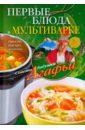 Звонарева Агафья Тихоновна Первые блюда в мультиварке. Просто, быстро, полезно