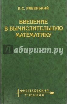 Введение в вычислительную математикуМатематические науки<br>Приведены главные понятия и идеи, применяемые для изменения математических моделей к виду, удобному для изучения с помощью ЭВМ. Изложение ведется на материале вычислительных задач математического анализа, алгебры и дифференциальных уравнений. Впервые в учебной литературе отражен метод разностных потенциалов для численного решения краевых задач математической физики. Для студентов механико-математических и физических факультетов университетов, МФТИ, МИФИ, политехнических и других вузов.<br>3-е издание, исправленное и дополненное.<br>