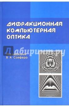 Дифракционная компьютерная оптикаФизические науки. Астрономия<br>Книга посвящена компьютерному синтезу дифракционных оптических элементов (ДОЭ) с широкими функциональными возможностями преобразования лазерного излучения и исследования свойств волновых полей, полученных в результате такого преобразования. Рассмотрены методы решения обратных задач дифракции: приближение геометрической оптики и скалярное приближение теории дифракции, а также методы теории электромагнитного поля. Основное внимание уделено анализу дифракции электромагнитной волны на элементах микрооптики и дифракционных решетках. Рассмотрены новые типы ДОЭ, формирующие лазерные пучки с замечательными свойствами: лазерные пучки сохраняют свою структуру, вращаются или периодически самовоспроизводятся. Такие лазерные пучки используются при оптическом манипулировании микрообъектами. Рассмотрены также ДОЭ на алмазных пленках, которые используются для преобразования мощного лазерного инфракрасного излучения. В книге много иллюстративного материала, приведены результаты численного моделирования и экспериментов с синтезированными ДОЭ. <br>Для студентов старших курсов специальностей: прикладные математика и физика, прикладная математика и информатика, оптика, а также для аспирантов и специалистов, работающих в соответствующих областях.<br>