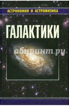 ГалактикиФизические науки. Астрономия<br>Четвертая книга из серии Астрономия и астрофизика содержит обзор современных представлений о гигантских звездных системах - галактиках. Рассказано об истории открытия галактик, об их основных типах и системах классификации. Даны основы динамики звездных систем. Подробно описаны ближайшие к нам галактические окрестности и работы по глобальному изучению Галактики. Приведены данные о различных типах населений галактик - звездах, межзвездной среде и темной материи. Описаны особенности активных галактик и квазаров, а также эволюция взглядов на происхождение галактик. <br>Книга ориентирована на студентов младших курсов естественно-научных факультетов университетов и специалистов смежных областей науки. Особый интерес книга представляет для любителей астрономии.<br>Составитель: Сурдин В. Г.<br>2-е издание, исправленное и дополненное.<br>