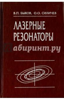 Лазерные резонаторыФизические науки. Астрономия<br>В книге изложены основные методы анализа лазерных резонаторов - матричный, метод интегрального уравнения, геометрооптический метод. Большое внимание уделено методам практического построения схем резонаторов, обеспечивающих те или иные специальные свойства лазерного излучения - мощность, малую расходимость, стабильность и проч. с учетом специфики активной среды, режима работы лазера. Рассмотрено большое количество практически важных примеров.<br>Материал книги основан на курсах лекций, читавшихся и читаемых авторами в МГУ и МФТИ. Он вполне доступен студентам старших курсов технических вузов и предназначен в первую очередь лицам, специализирующимся в области лазерной физики и техники.<br>