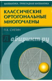 Классические ортогональные многочленыМатематические науки<br>В книге излагаются свойства ортогональных многочленов Чебышева, Лежандра, Чебышева-Эрмита, Чебышева-Лагерра и общих многочленов Якоби. С доказательствами приводятся асимптотические формулы для этих многочленов и теоремы о разложении функций в ряды Фурье по ним. Рассмотрены применения этих многочленов в вычислительной математике, в математической физике и в некоторых технических науках.<br>Второе издание - 1979 г.<br>Для студентов, аспирантов, научных работников и инженеров, специализирующихся в различных областях математики, физики и инженерных наук.<br>