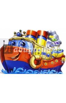 ПароходСтихи и загадки для малышей<br>Книжки серии Забавные машинки выглядят почти как настоящие игрушки! Ребенку непременно понравится не только читать их, но и играть с ними. Каждая машинка расскажет малышу о себе интересную историю в стихах.<br>Для чтения взрослыми детям.<br>