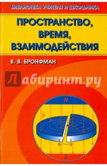 Пространство, время, взаимодействияФизические науки. Астрономия<br>Рассматриваются модели пространства и времени и их связь с основными законами физики. Автор показывает на конкретном материале, как, наблюдая за отдельными явлениями, строя их модели, можно прийти к формулировке основных законов. В книгу включены решения большого количества примеров и задач. <br>Читая эту книгу, как будто присутствуешь на интереснейших занятиях В.В.Бронфмана - замечательного педагога, многочисленные ученики которого стали известными учеными. В.В.Бронфман приглашает читателя к совместной с автором работе, к творческому осмыслению поставленных задач, к их дальнейшей самостоятельной проработке.<br>Этот очень плодотворный подход делает книгу особенно интересной вдумчивым читателям - старшеклассникам и студентам первых курсов университетов, а также преподавателям.<br>