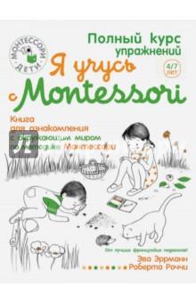 Я учусь с Montessori Рипол-Классик
