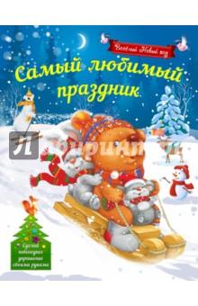 Самый любимый праздникДругое<br>Книга станет настоящим путеводителем в новогоднем праздничном калейдоскопе и поможет ребенку сделать эти дни необычными и разнообразными. Украшения и подарки, которые он изготовит своими руками с помощью этой книги, принесут много радости близким и друзьям. Занимательные рисунки для раскрашивания, новогодние стихотворения, увлекательные задания, творческие поделки помогут детям расширить кругозор, развить логику, память, внимание, воображение, мелкую моторику, а также раскрыть свои таланты. В середине книге ребенка ждет сюрприз - картонная вкладка, из которой он сможет сделать подарок маме, папе или другу и поздравить их с праздником. Адресовано активным любознательным малышам, их заботливым родителям и воспитателям для организации полезного досуга.<br>