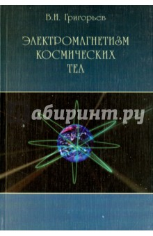 Электромагнетизм космических телФизические науки. Астрономия<br>В книге в доступной форме изложена одна из интереснейших и не получивших еще окончательного оформления проблем современной физики - проблема электромагнетизма планет и звезд.<br>Книга рассчитана на широкий круг читателей.<br>
