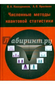 Численные методы квантовой статистикиМатематические науки<br>В книге рассмотрены основные численные методы моделирования квантовых физических систем: метод точной диагонализации гамильтоновой матрицы, квантовый и классический методы Монте-Карло. Объяснены способы выбора адекватного дискретного базиса волновых функций, нахождения спектра и различных корреляционных функций систем, описываемых основными типами квантовых статистик - статистиками Ферми, Бозе и спиновой. Исследованы проблемы численного анализа температурных и термодинамических характеристик различных систем; проведено знакомство с современными моделями физики коррелированных состояний: различными моделями Хаббарда, Бозе-Хаббарда, спиновыми моделями; представлен достаточно полный обзор современных численных квантовых методов Монте-Карло, подробно рассмотрены детали многих современных квантовых алгоритмов, таких, как петлевые, детерминантные и червячные методы, диаграммные методы Монте-Карло. Обсуждены особенности расчета в расширенном фазовом пространстве, методы расчета различных локальных и коллективных свойств физической системы. <br>Монография может быть полезна студентам и аспирантам физических специальностей, а также преподавателям и специалистам, занимающимся физикой конденсированного состояния. Последняя часть книги, посвященная квантовым методам Монте-Карло, предназначена специалистам, занимающимся моделированием сложных сильно коррелированных квантовых систем.<br>