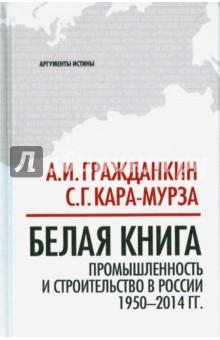 Белая книга: промышленность и строительство в России 1950-2014 гг