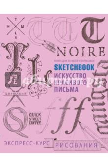 Sketchbook. Искусство красивого письма. Экспресс-курсБлокноты тематические<br>Скетчбук - это настоящая находка для творческих людей. Он может служить одновременно и учебником для рисования, и тетрадью для записей и рисунков, ведь на его страницах есть и упражнения для начинающих рисовальщиков, и пространство для собственных креативных идей. Удобный корешок на пружине позволяет повернуть блокнот на 360 градусов и использовать в качестве планшета, чтобы записывать и зарисовывать прямо на ходу!<br>Крепление: скрытая спираль.<br>Закрывается на резинку.<br>
