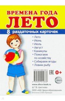 """Раздаточные карточки """"Времена года. Лето"""" (8 штук)"""