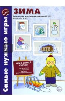 Зима. Игры-читалки, игра-бродилка и викторины о временах года для детей 5-8 лет. ФГОС ДОВоспитательная работа с дошкольниками<br>Развивающие игры для детей 5-8 лет по теме Времена года: Зима помогут:<br>- расширить кругозор, представления об окружающем мире, явлениях природы;<br>- систематизировать знания о временах года;<br>- закрепить знания ребенка;<br>- подготовить его к школе.<br>Материал идеально подходит для обучения в игровой форме:<br>- красочные игровые поля и рисунки сделают обучение радостным и интересным;<br>- игры превратят занятие в захватывающее соревнование.<br>В комплект входят:<br>- Зимняя викторина на листе A3;<br>- игры-читалки Волшебница зима, Встречаем зиму на листах A3;<br>- игра-бродилка Речевой биатлон на листе A3;<br>- описание игр и заданий.<br>