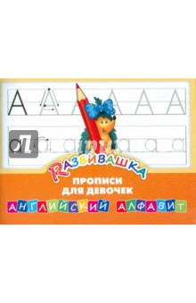 Английский алфавит. Прописи для девочек