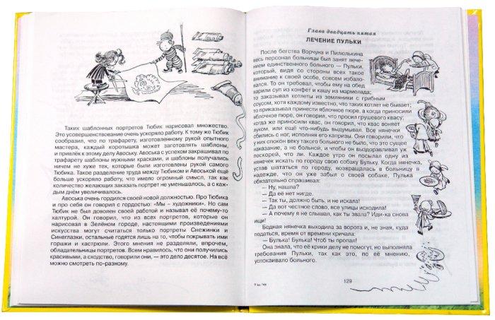 Иллюстрация 1 из 24 для Приключения Незнайки и его друзей - Николай Носов   Лабиринт - книги. Источник: Лабиринт
