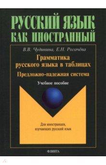 Грамматика русского языка в таблицах. Предложно-падежная система. Для иностранных студентов