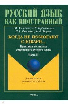 Когда не помогают словари… Практикум по лексике современного русского языка. В 3-х частях. Часть 2