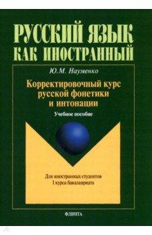 Корректировочный курс русской фонетики и интонации. Для иностранных студентов 1 курса бакалавриата